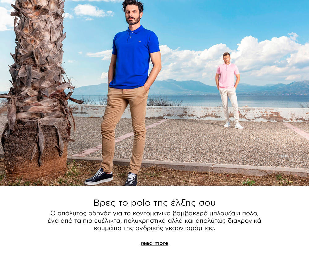 style_guide_polo-mobile